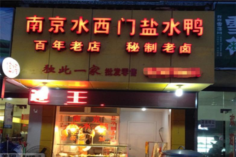 正宗南京盐水鸭加盟