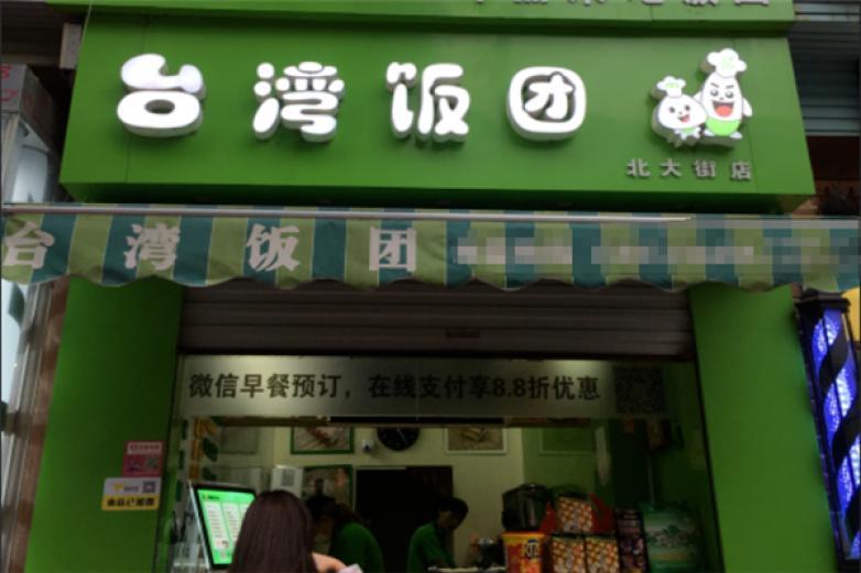 正宗台湾饭团加盟