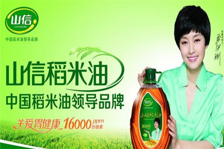 山信稻米油加盟