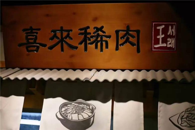 南京喜来稀肉加盟