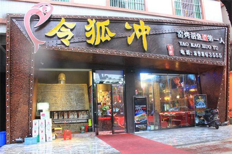 令狐冲烤鱼店加盟