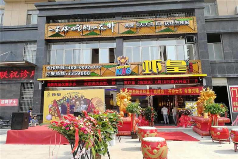 虾皇饺子加盟
