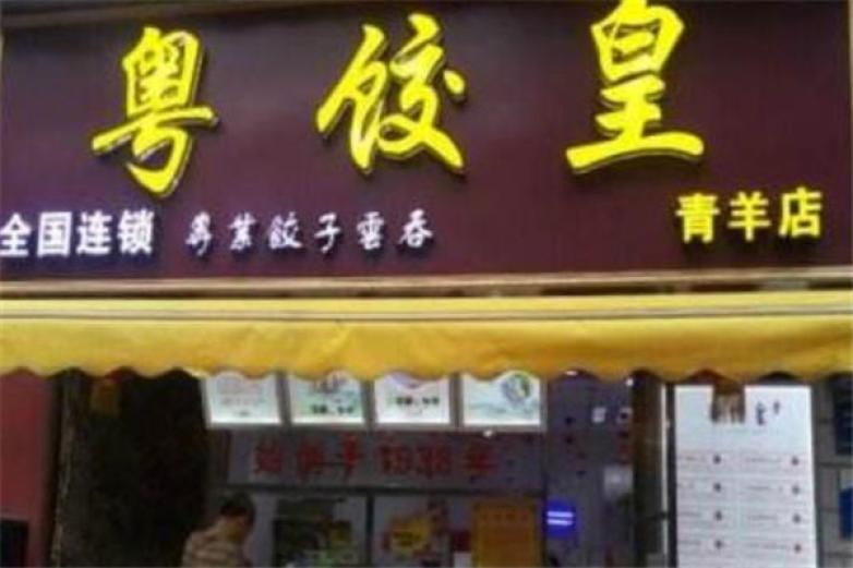 广州粤饺皇加盟