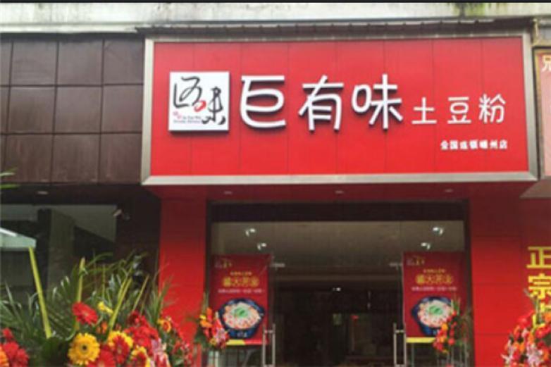 南京巨有味土豆粉加盟