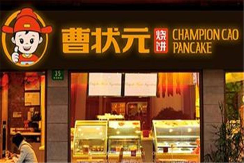 曹状元烧饼早餐店加盟
