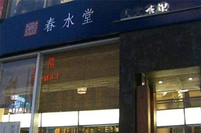 上海春水堂奶茶加盟