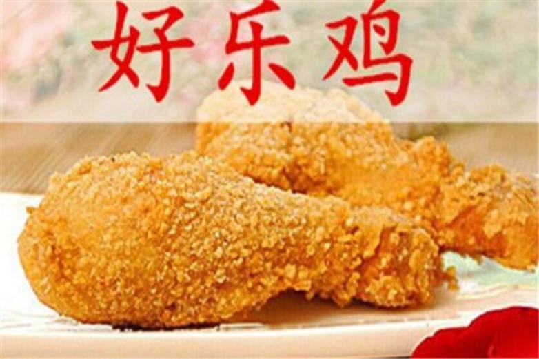 好乐鸡炸鸡排加盟