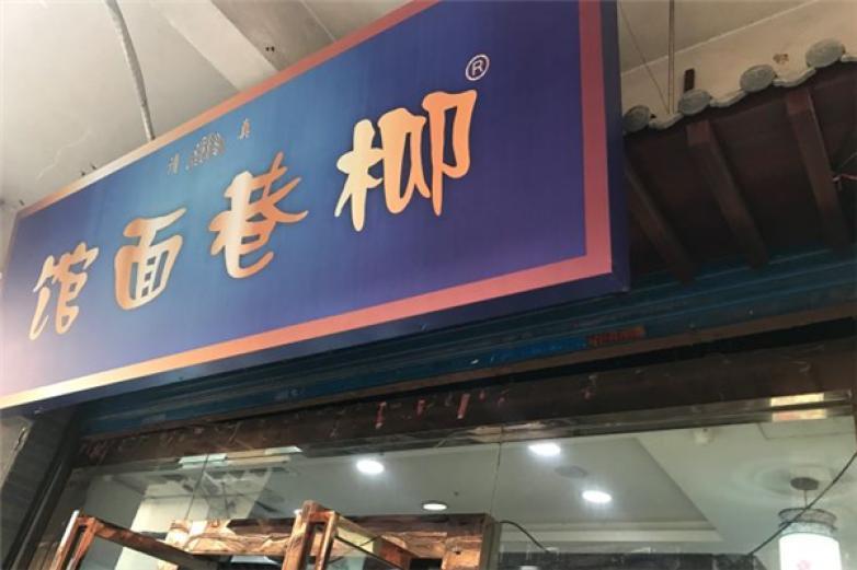 柳巷面营养快餐加盟