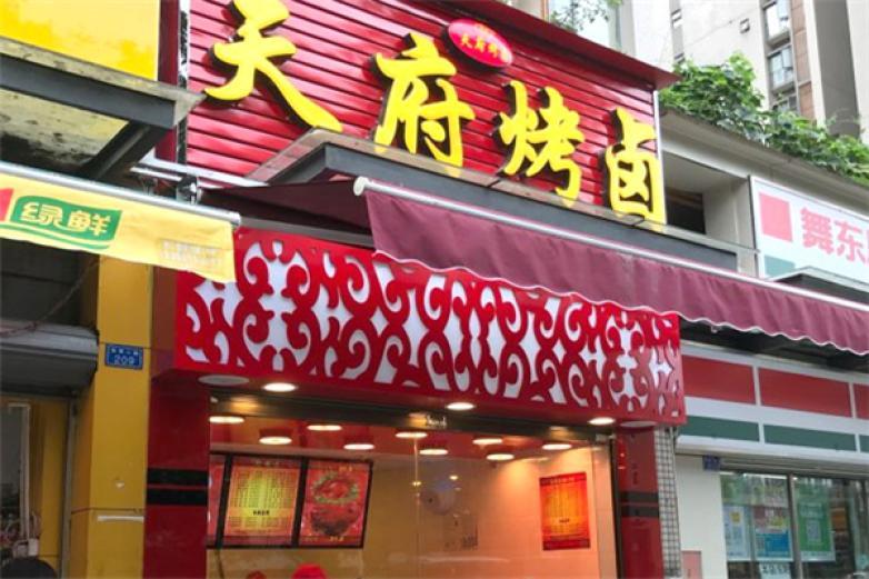 天府烤卤熟食店加盟