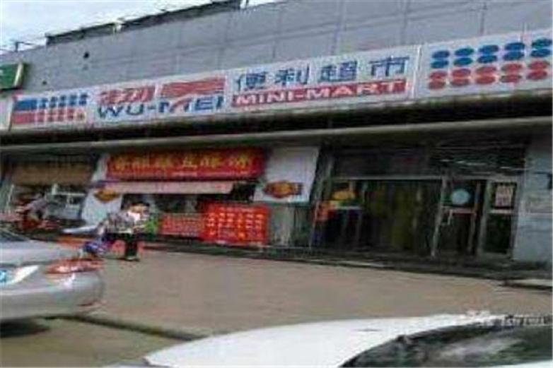 物美超市加盟