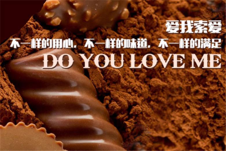 索爱巧克力加盟