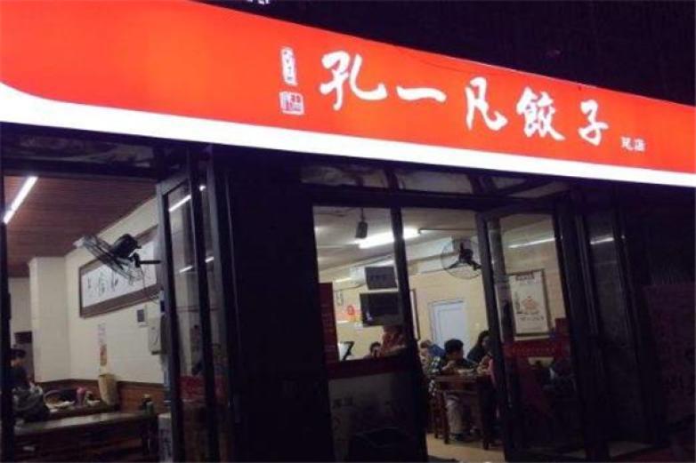 孔一凡饺子加盟