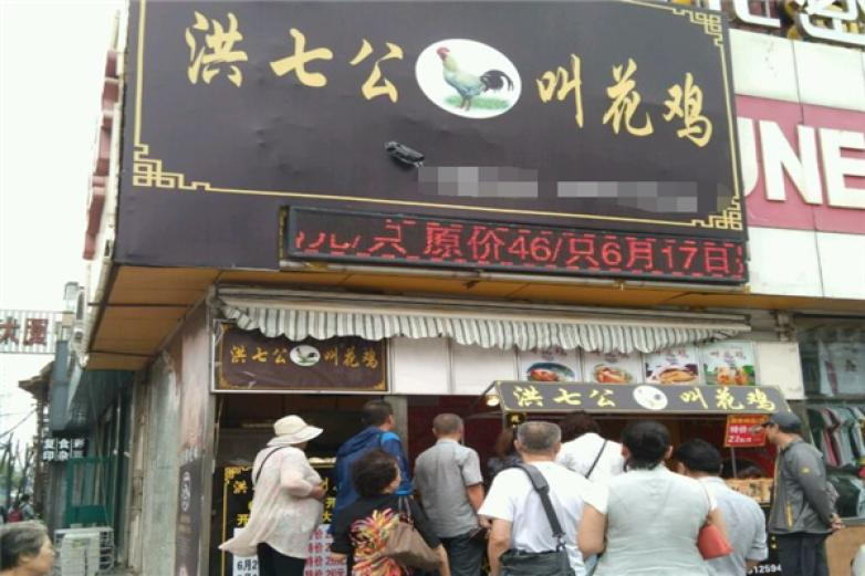 洪七公叫花雞熟食家