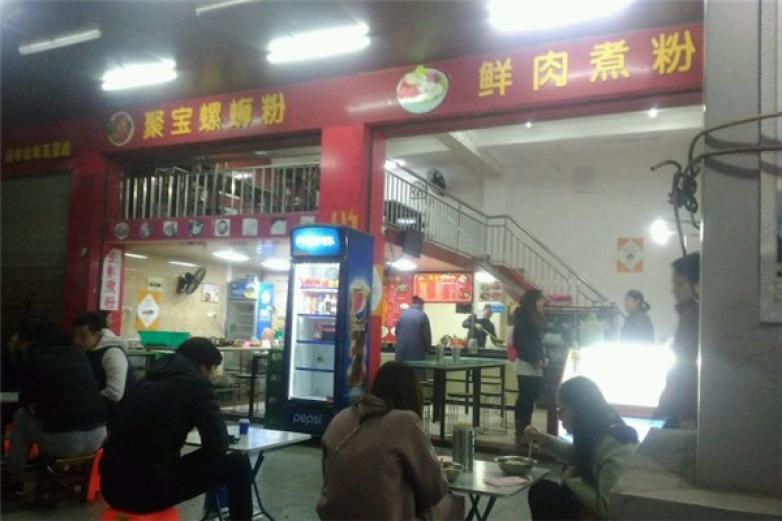 柳州聚宝螺蛳粉加盟