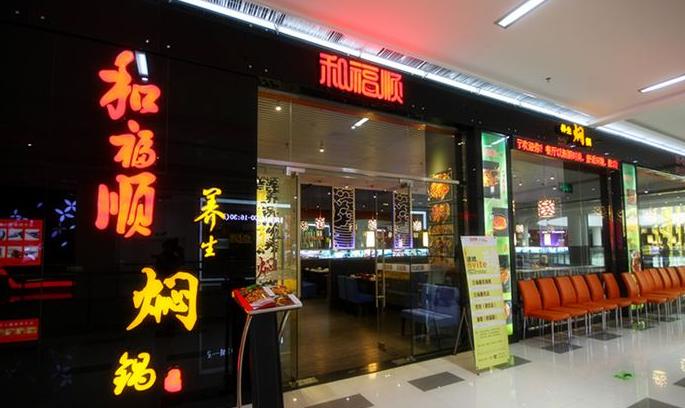和福顺焖锅生意怎么样 加盟店优势分析