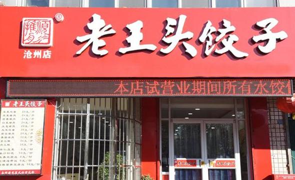 老王头水饺加盟多少钱