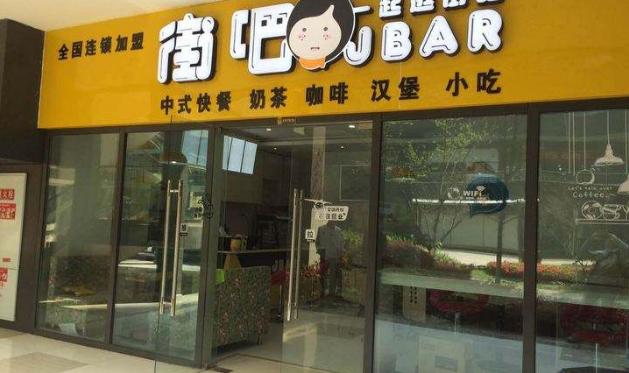 加盟重慶街吧奶茶怎么樣