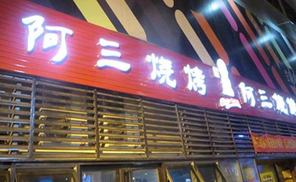 杭州阿三烧烤加盟费多少