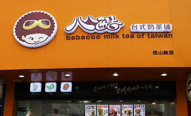 八八酷奶茶加盟費多少錢