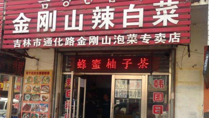 韩式料理加盟品牌有哪些 开店要多少钱