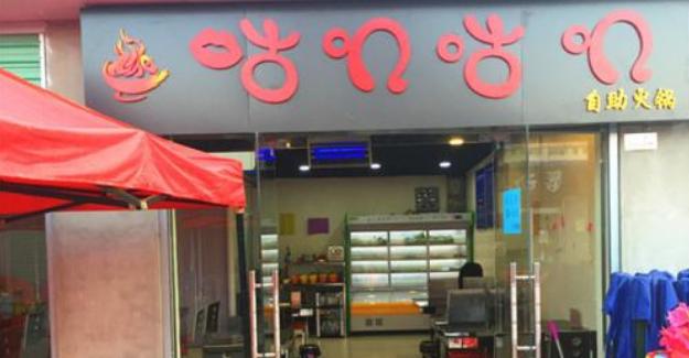自助小火鍋加盟品牌有哪些 開店要多少錢