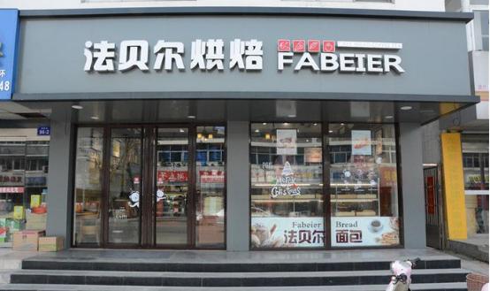 法貝爾烘焙怎么樣 開店加盟如何