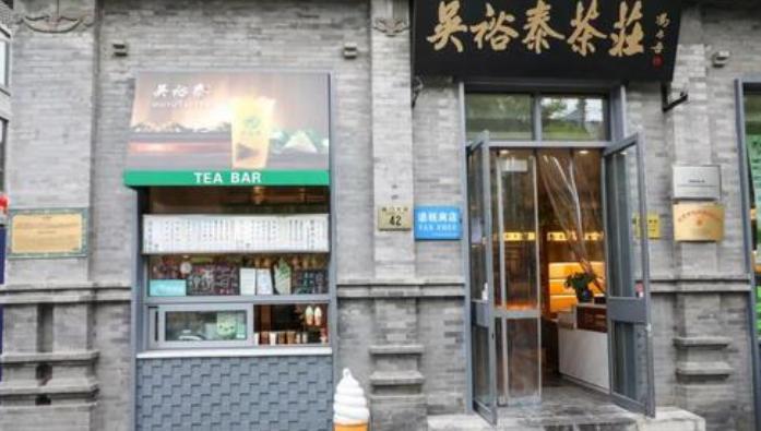 想在北京加盟个吴裕泰怎么样