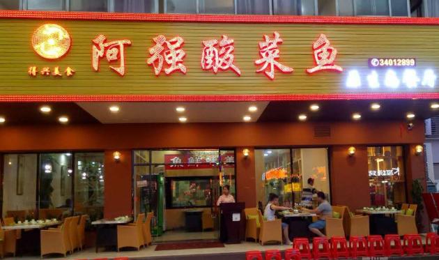 阿强酸菜鱼加盟多少钱