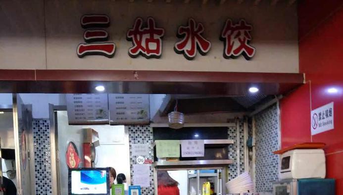 三姑水饺加盟费多少钱