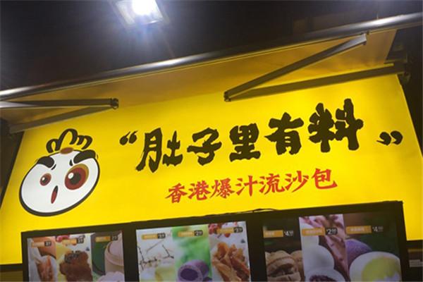 肚子里有料是业内的知名品牌