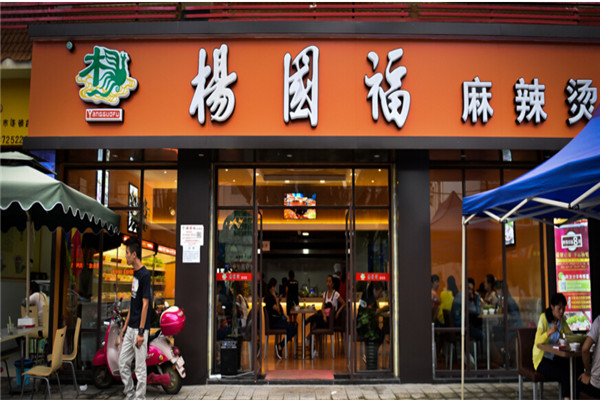 杨国福麻辣烫餐品种类丰富