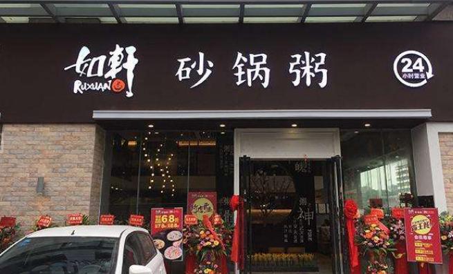 如轩砂锅粥加盟要多少钱