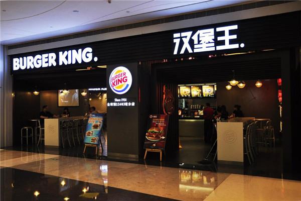 开一家汉堡王大概需要多少钱