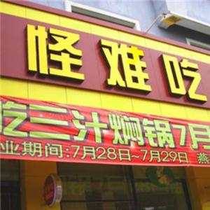 怪难吃三汁焖锅