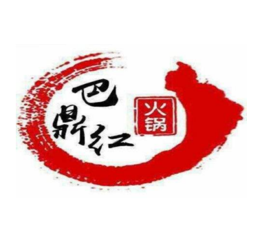 重庆巴鼎红老火锅
