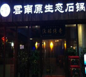 云南原生态石锅鱼