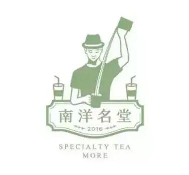 南洋名堂奶茶