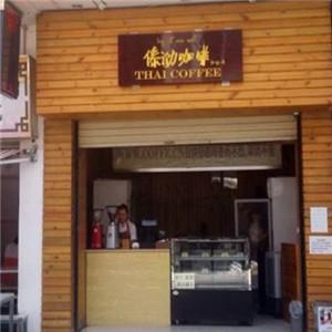 西双版纳傣泐咖啡