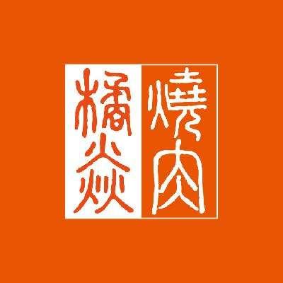 橘焱胡同烧肉