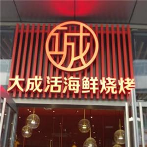 新疆【大成活海鲜烧烤】诚邀加盟