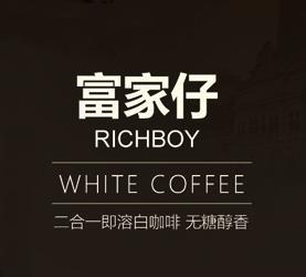 富家仔白咖啡