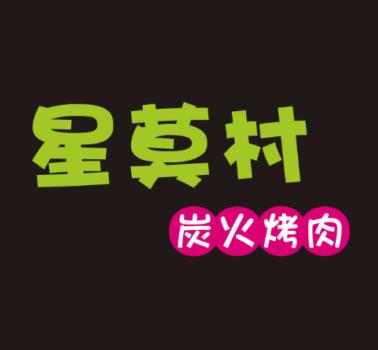 星莫村炭火烤肉