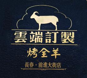 云端订制烤全羊