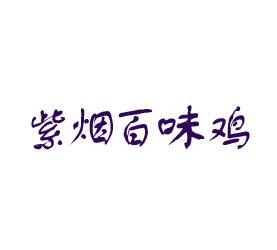 紫烟百味鸡