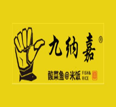 九纳嘉酸菜鱼米饭