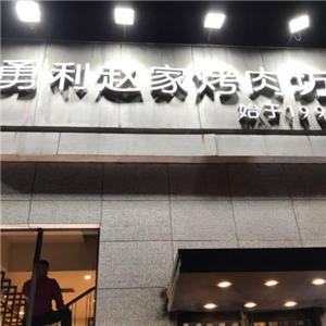 赵勇利烤肉店