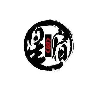 星宿日式炭火烤肉店