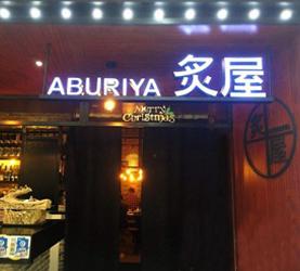 炙屋Aburiya日本料理