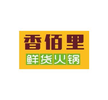 香佰里鲜货火锅