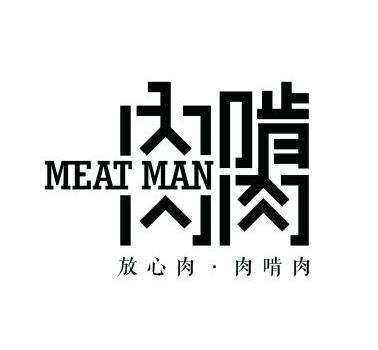 肉啃肉市井火锅店